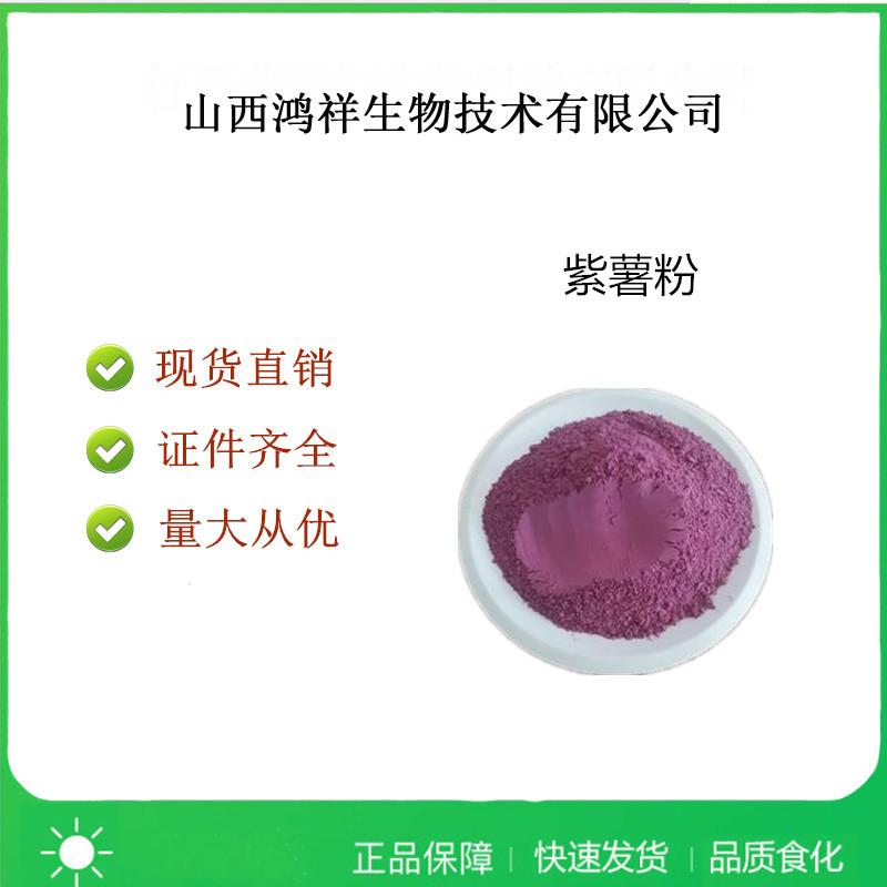 食品级烘焙原料紫薯粉使用量