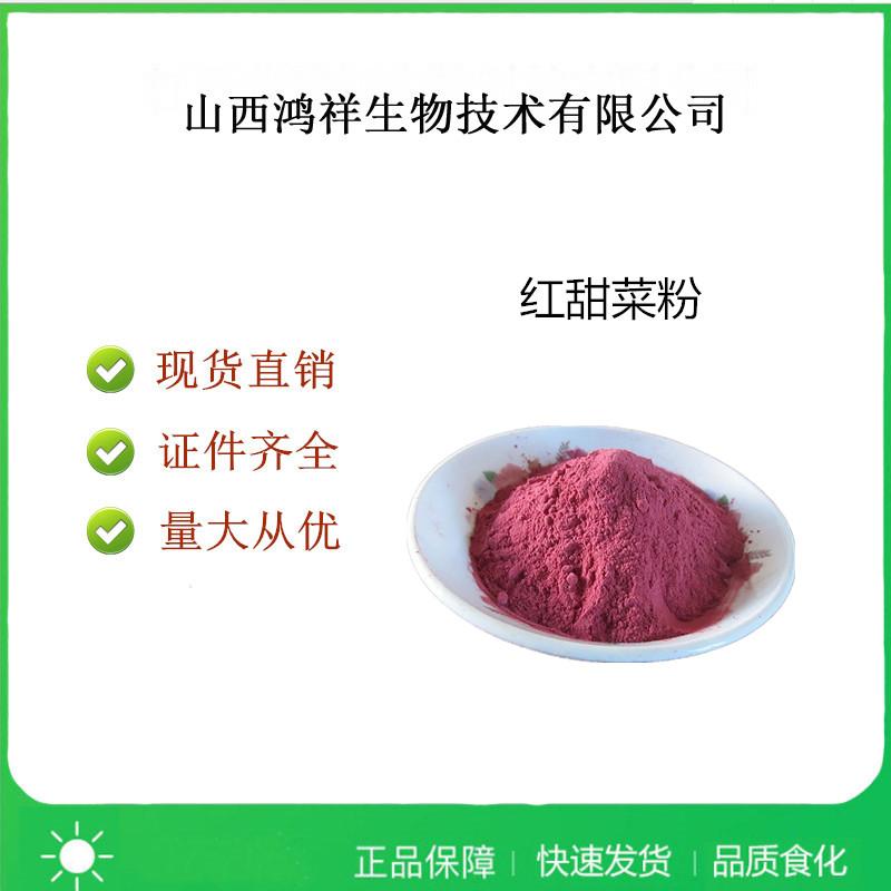 食品级烘焙原料红甜菜粉使用量