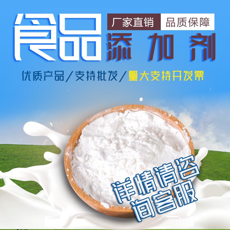 氨基葡萄糖99% 食品级 氨糖现货 硫酸氨糖 量大从优