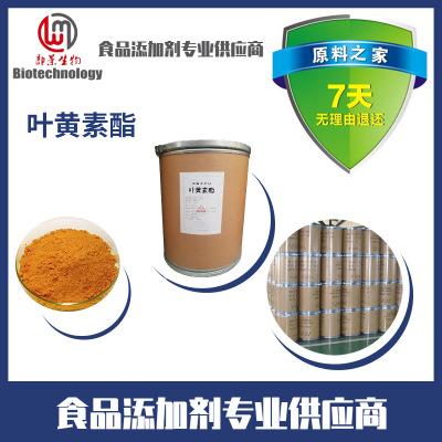 食品级叶黄素酯生产厂家