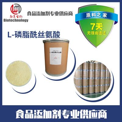 食品级L-磷脂酰丝氨酸采购