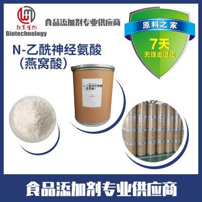 食品级N-乙酰神经氨酸(燕窝酸)
