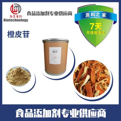 食品级橙皮苷供应商