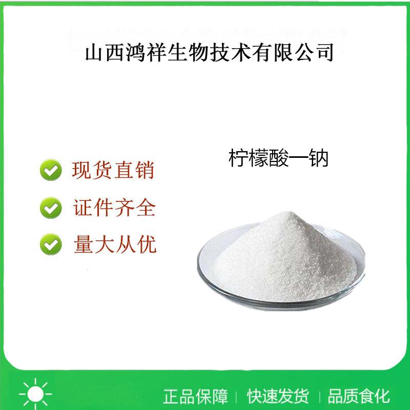 食品添加剂柠檬酸一钠价格