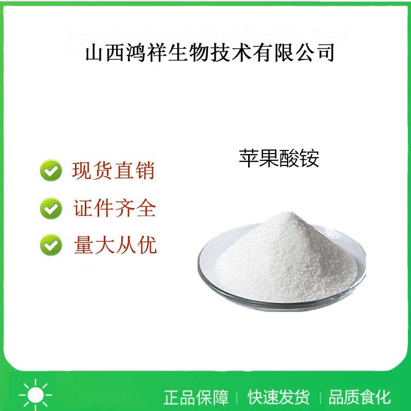 食品添加剂苹果酸铵