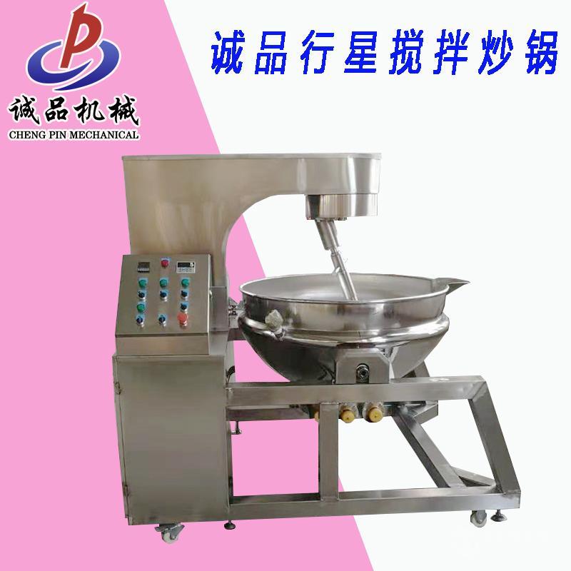 全自动食堂炒菜设备 牛肉酱芝麻酱炒酱机 可定制生产