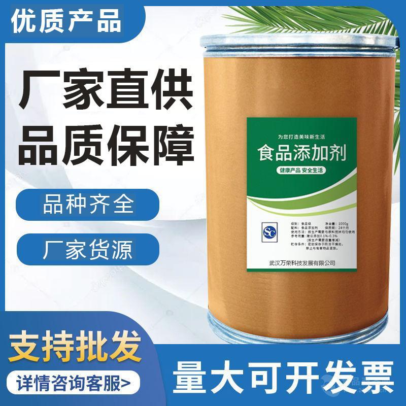 量大从优 赤藓糖醇 优质食品级 甜味剂 赤藓糖醇 现货供应