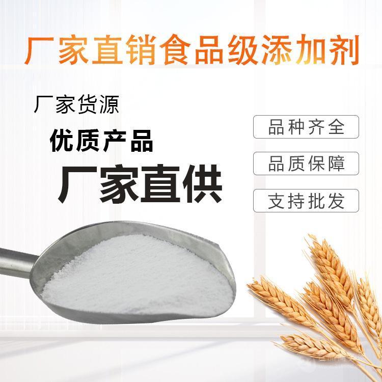 异麦芽酮糖醇 食品级 益寿糖 氢化异麦芽酮糖 异麦芽酮糖醇粉
