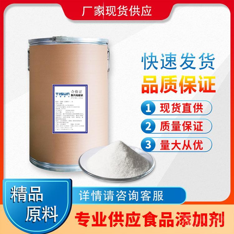 食品级聚丙烯酸钠增稠剂稳定剂聚丙烯酸钠食品添加剂99.9%含量