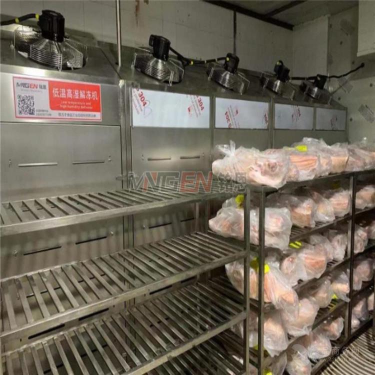 進口牛肉低溫高濕解凍機 牛肉四分體低溫高濕解凍設備