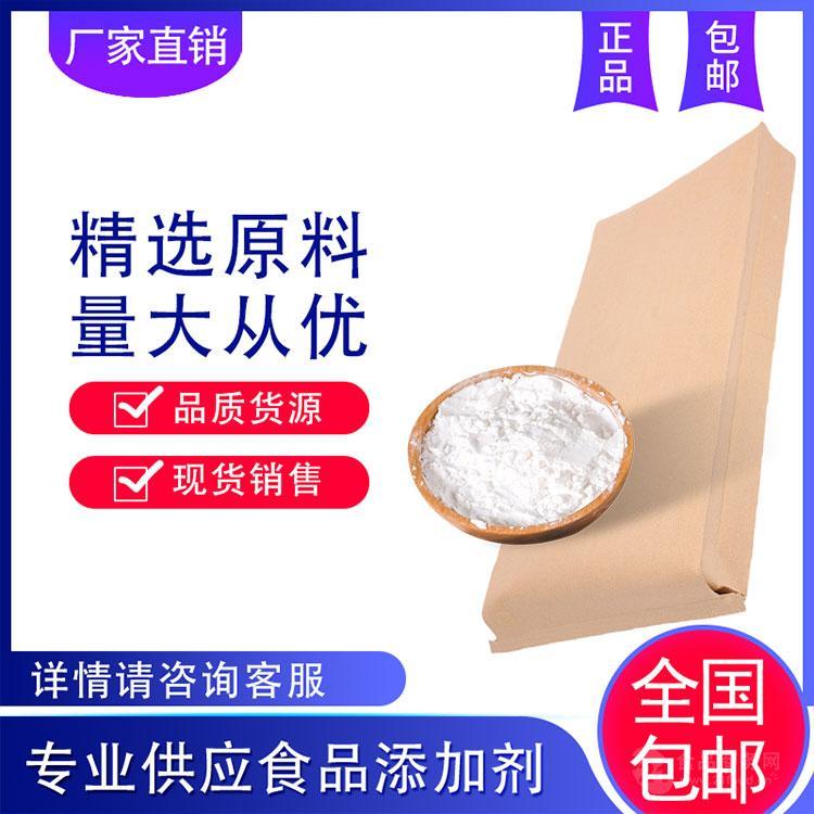 西安浩天食品级谷朊粉面筋粉活性小麦蛋白粉烤面筋专用粉
