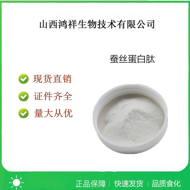 食品级蚕丝蛋白肽应用
