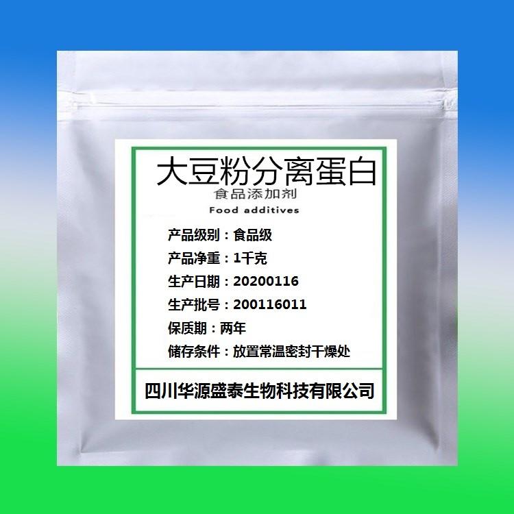 供应优质大豆分离蛋白批发价格