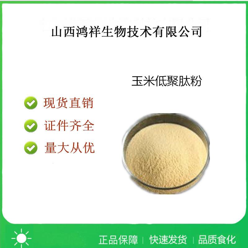 食品级玉米低聚肽粉(玉米肽粉)生产厂家