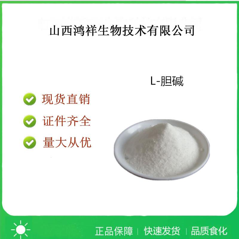 食品级L-胆碱生产厂家