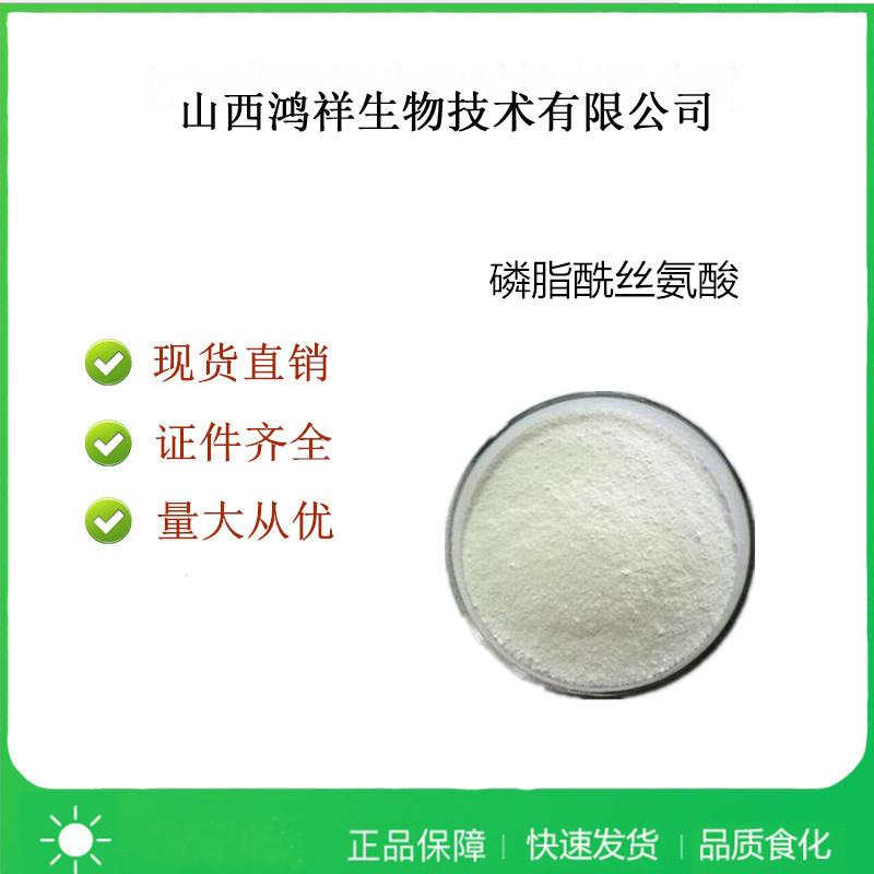 食品级磷脂酰丝氨酸生产厂家