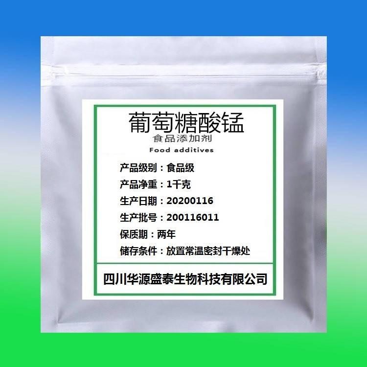 供应食品级葡萄糖酸锰厂家