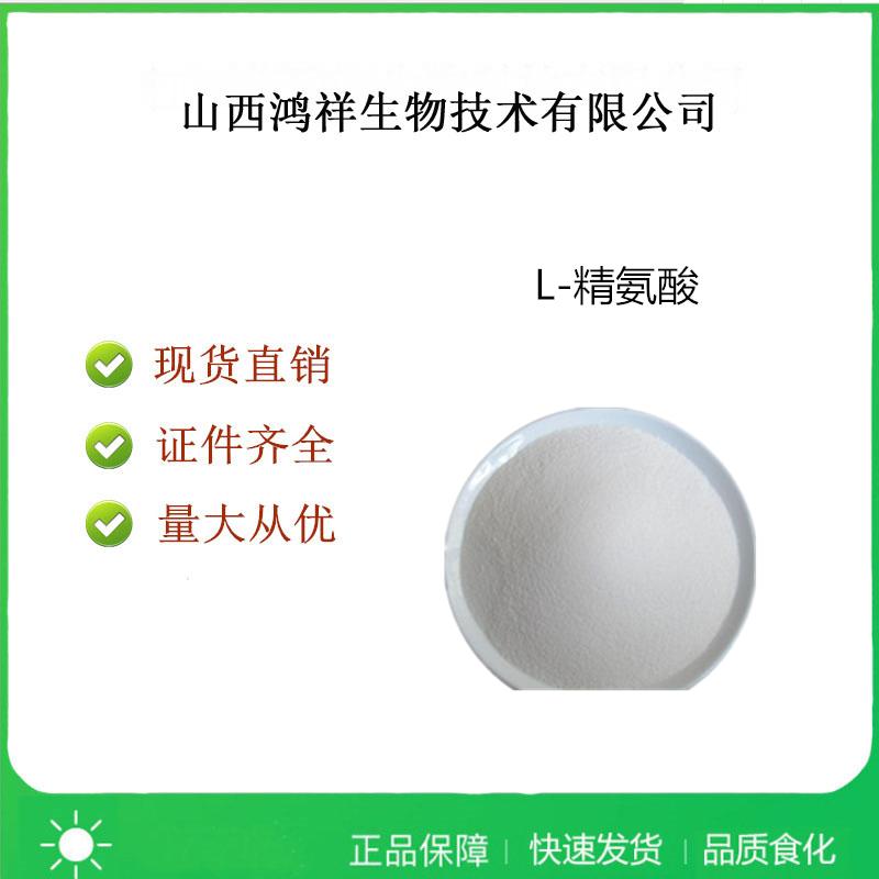 食品级L-精氨酸使用量