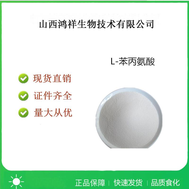 食品级L-苯丙氨酸生产厂家