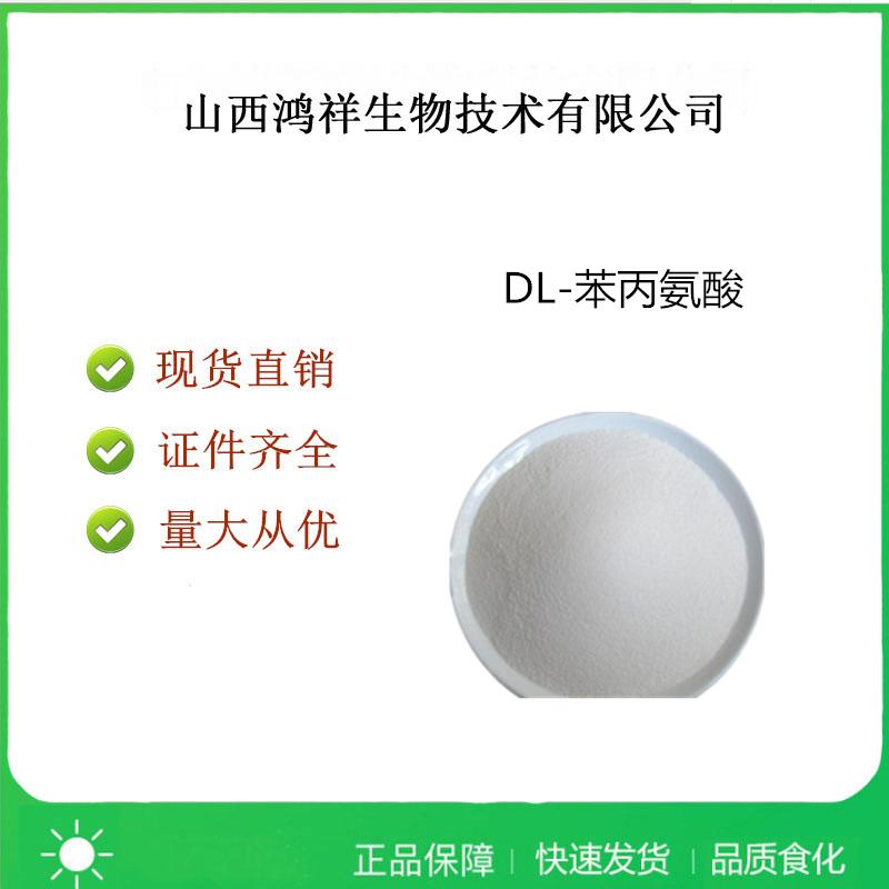食品级DL-苯丙氨酸生产厂家