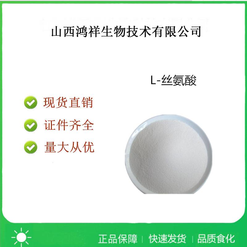 食品级L-丝氨酸使用量