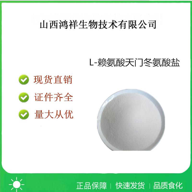 食品级L-赖氨酸天门冬氨酸盐使用量