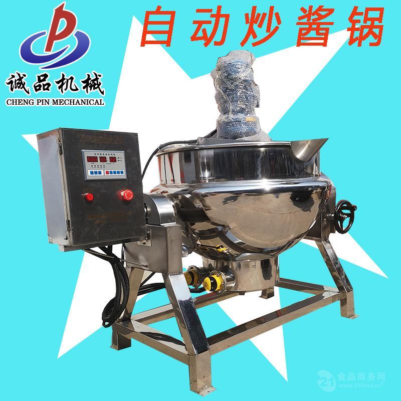 厂家热销燃气可倾刮搅拌夹层锅 辣椒香菇酱炒锅