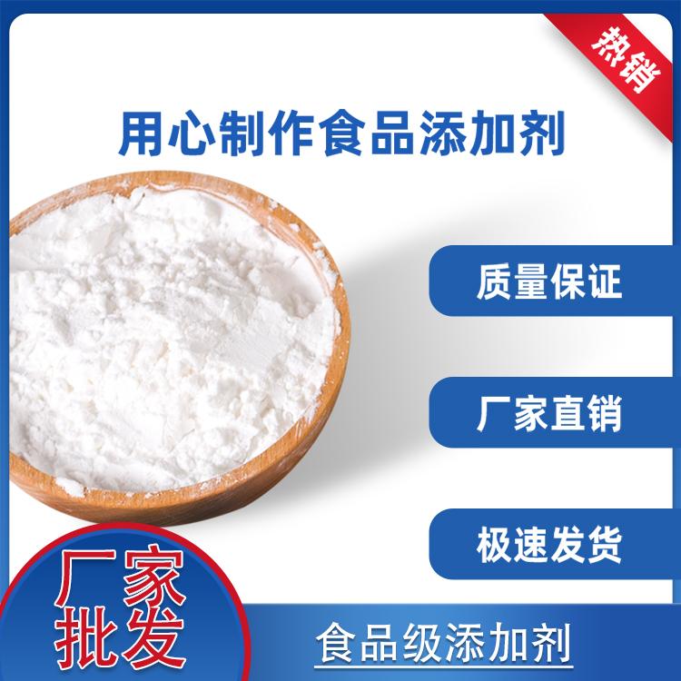 食品级酸味剂柠檬酸 一水柠檬酸 无水柠檬酸厂家