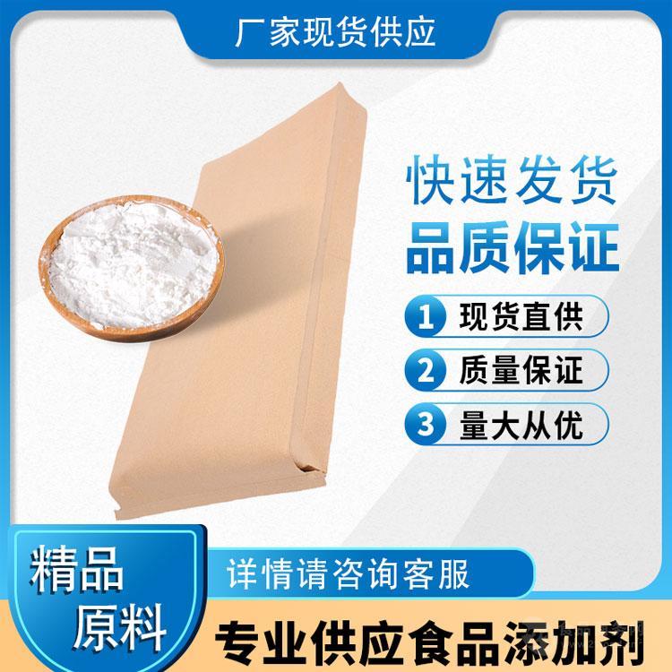食品级 氨基葡萄糖盐酸盐 氨糖 营养强化剂 甲壳质提取