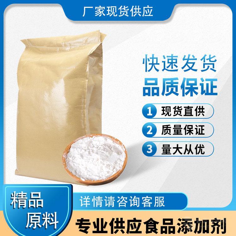 茶氨酸 食品级L-茶氨酸 99含量 1公斤起订 量大优惠 现货供应