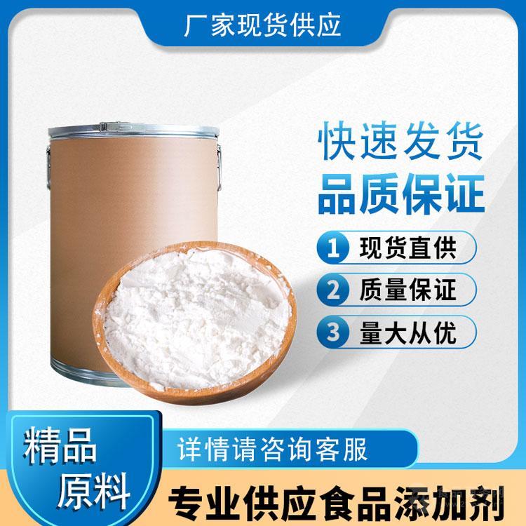批发食品级 柠檬酸苹果酸钙 生产现货供应 果酸钙 质量保证