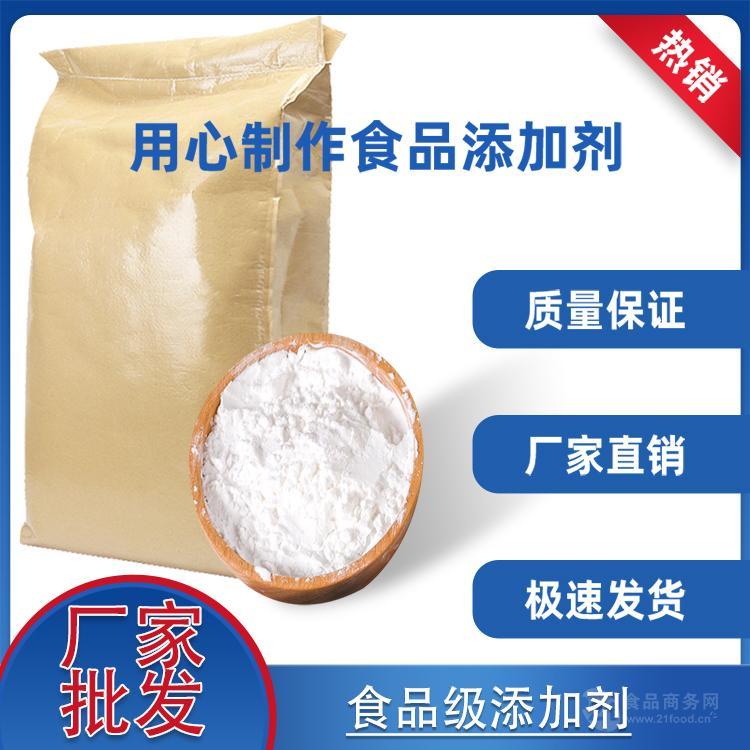 乳酸钠粉食品级复配水分保持抗结剂 食品添加剂乳酸钠粉
