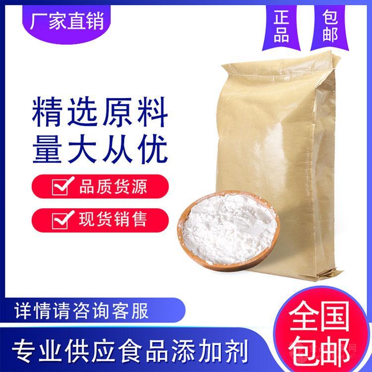 香兰素香精 食品级 烘焙原料 香兰素粉末香精 耐高温 1KG起订