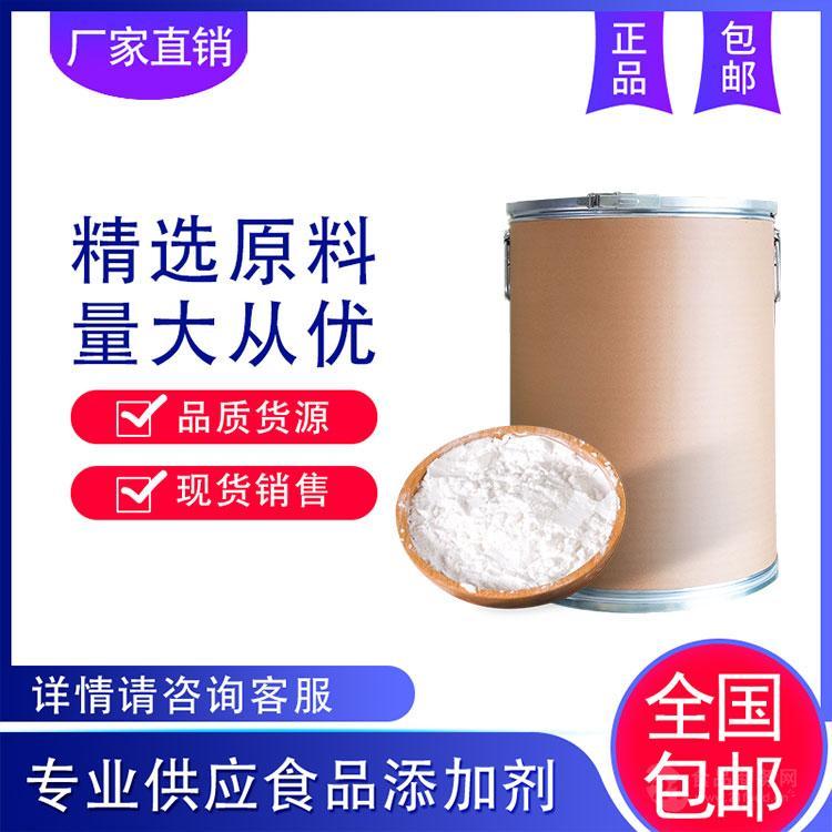 甘露糖醇 食品级 甘露醇 甜味剂 D-甘露糖醇 d-甘露糖醇