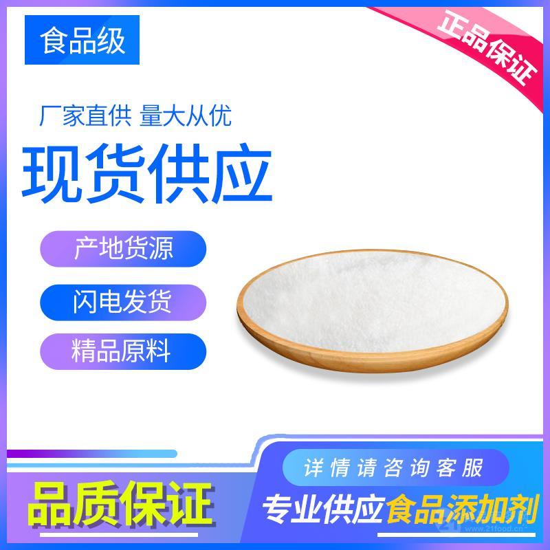 食品级大豆低聚糖 甜味剂 现货批发 量大优惠