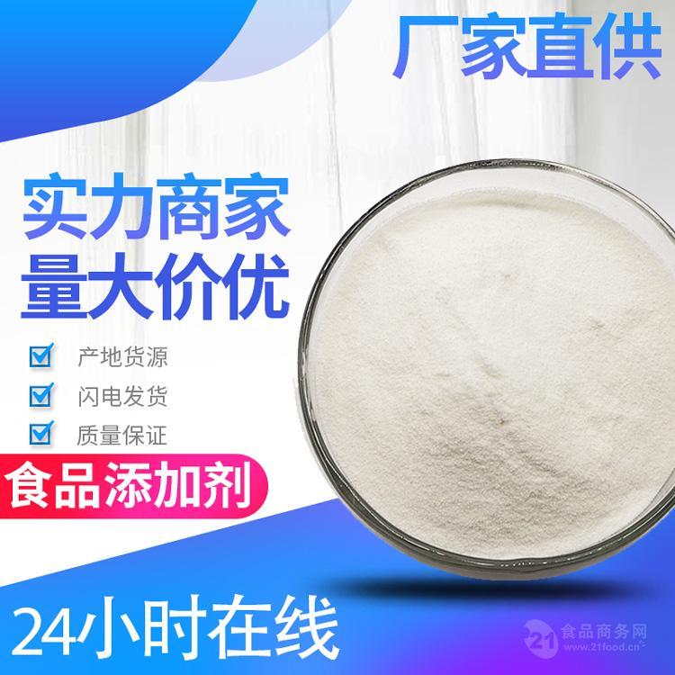 西安浩天 现货供应 乳酸钠食品级 乳酸钠 量大从优 1kg起订