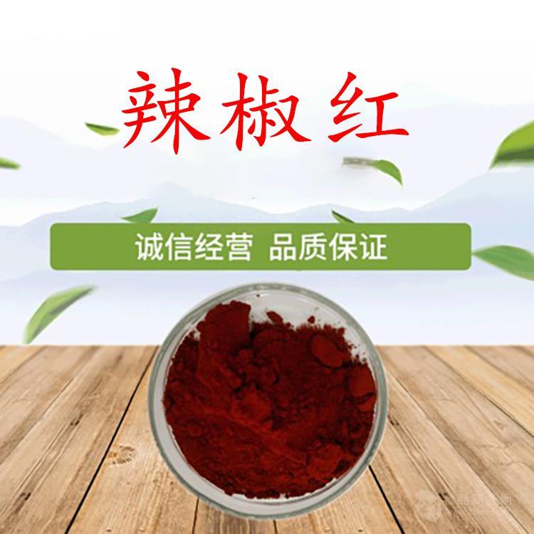 长期供应 辣椒红色素 辣椒红 食用色素 1kg起订