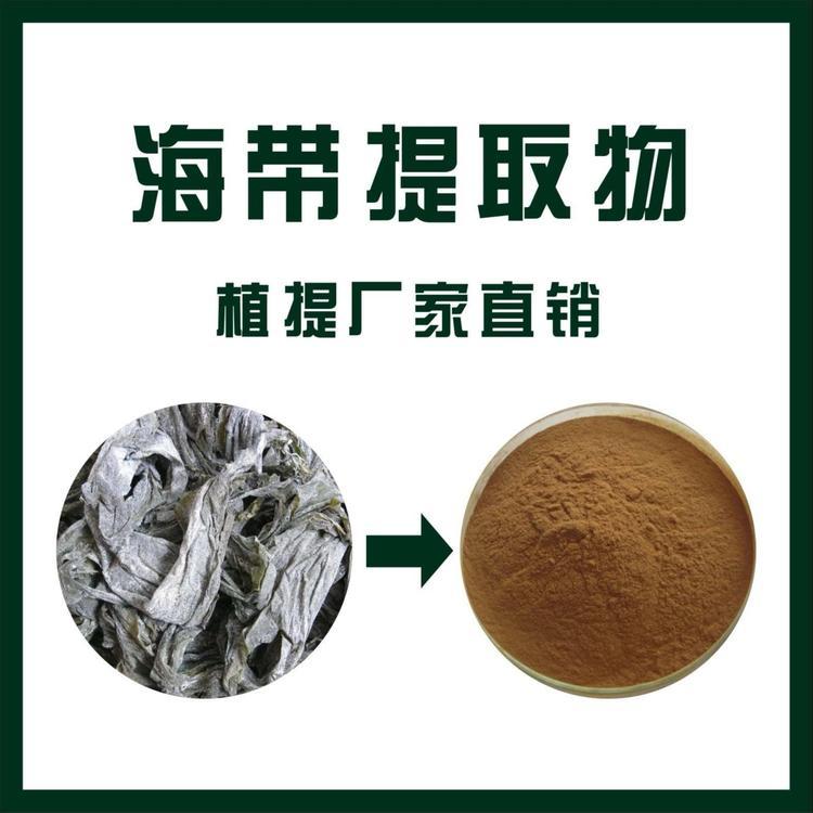 上海海带多糖生产厂家