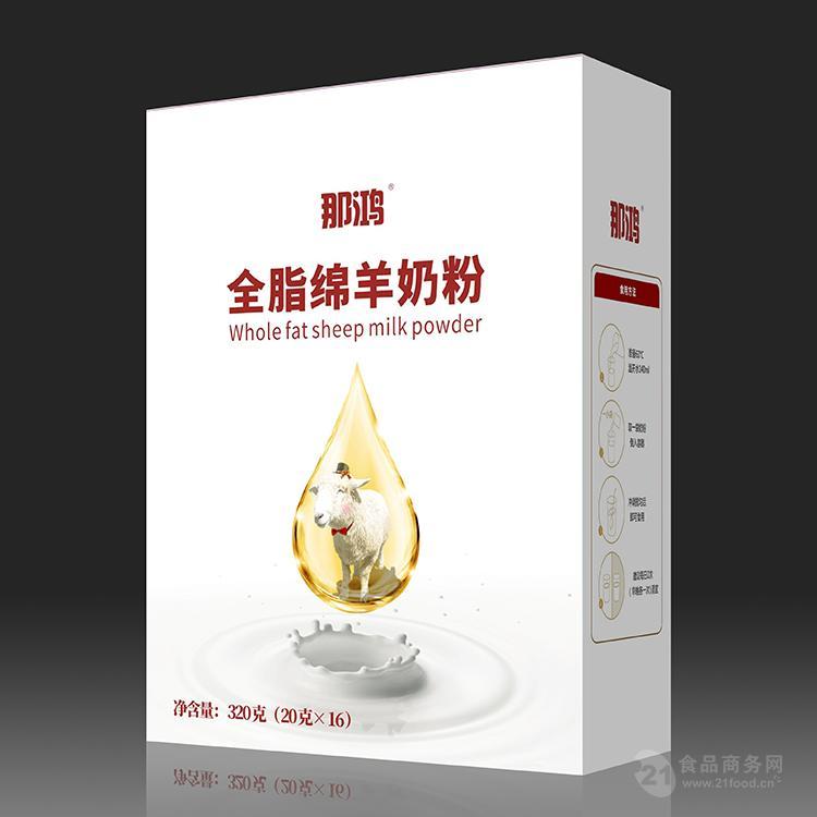 新疆那拉乳业那鸿R全脂绵羊奶粉320克厂家原价招商加盟