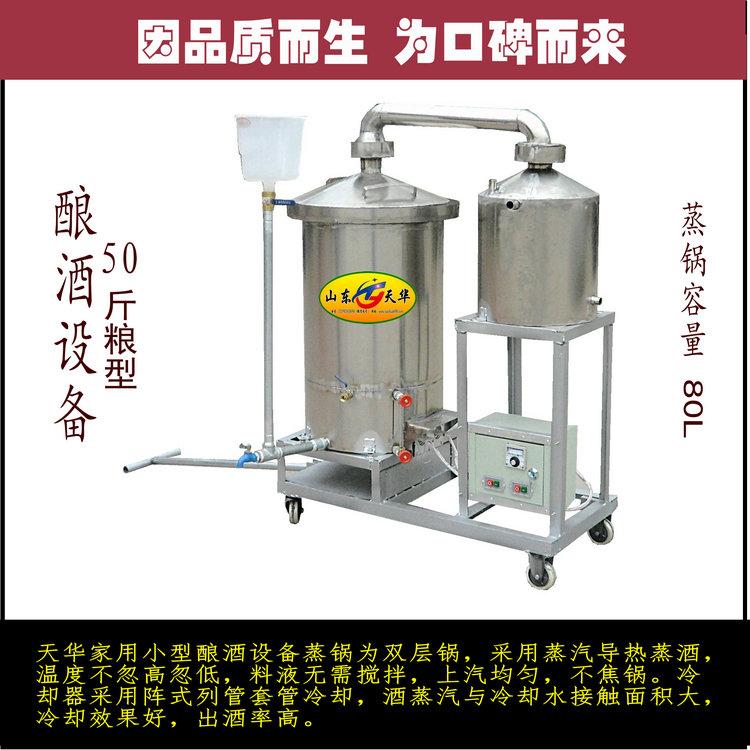 家用型生料液态蒸酒机 不锈钢烧酒设备