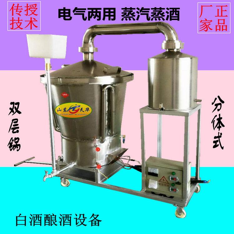 环保节能电加热蒸酒机造酒设备