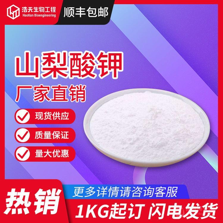 山梨酸钾在食品中的应用