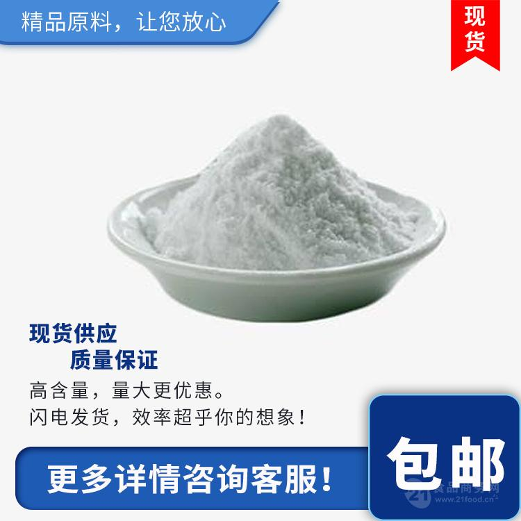 异抗坏血酸钠的价格货源厂家西安浩天