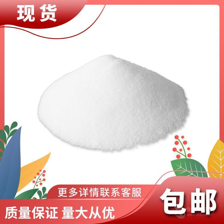 西安浩天 酸味剂 富马酸 量大优惠 食品级 闪电发货 实力商家