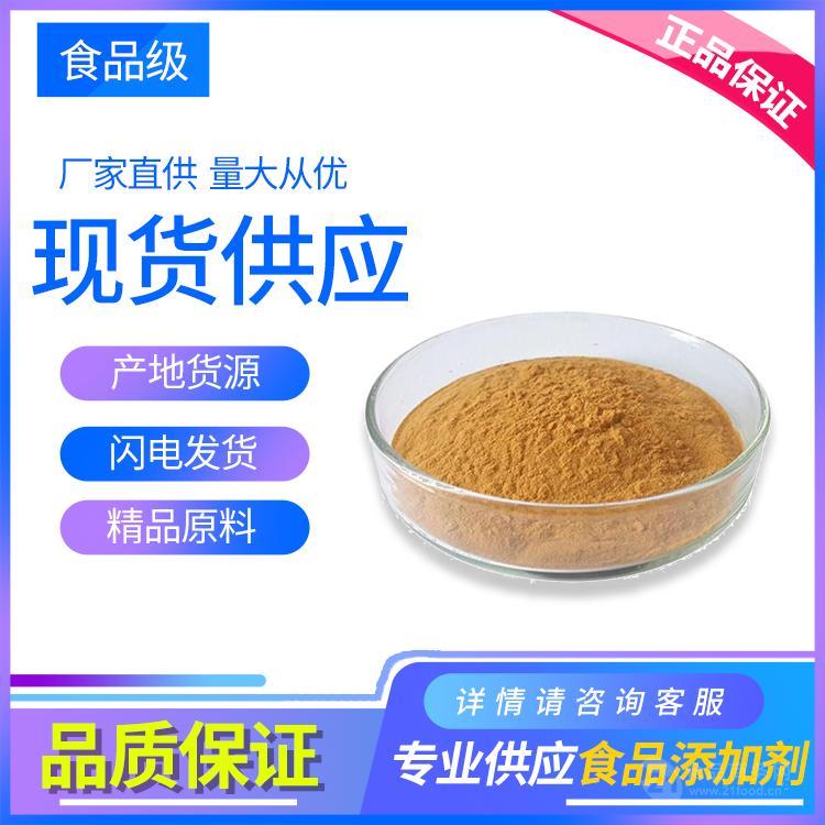 厂家批发 供应食品级风味中性蛋白酶闪电发货 酶制剂 西安浩天