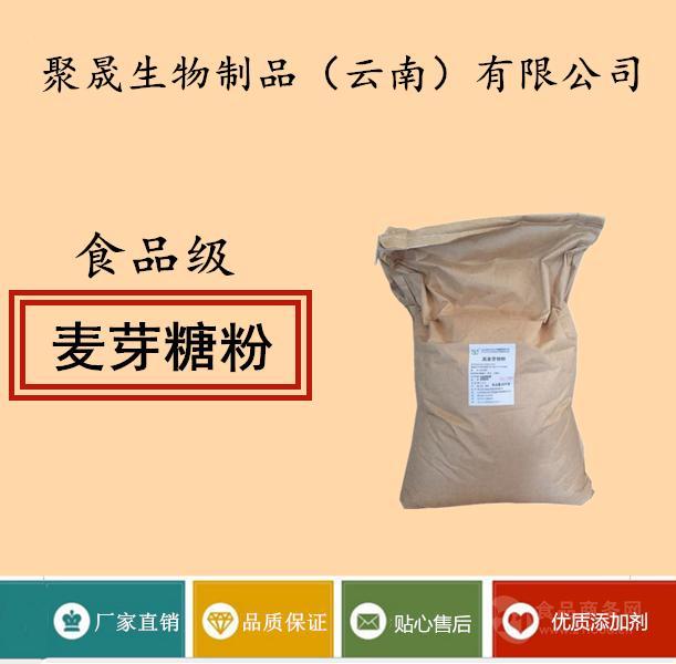 食品级  麦芽糖粉