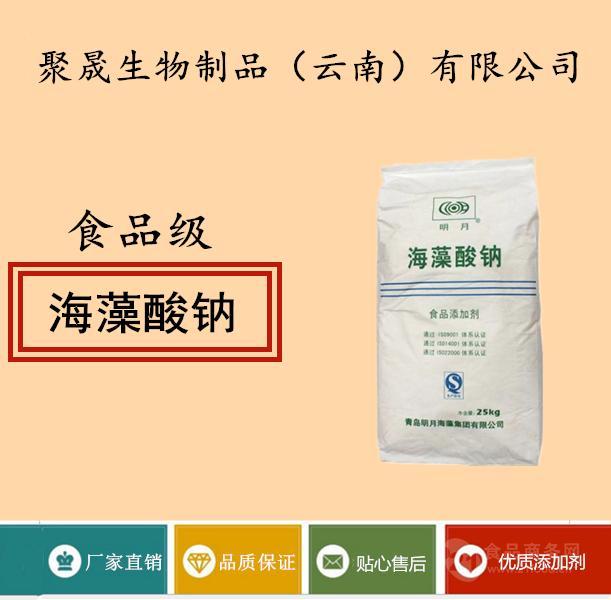 食品级  海藻酸钠