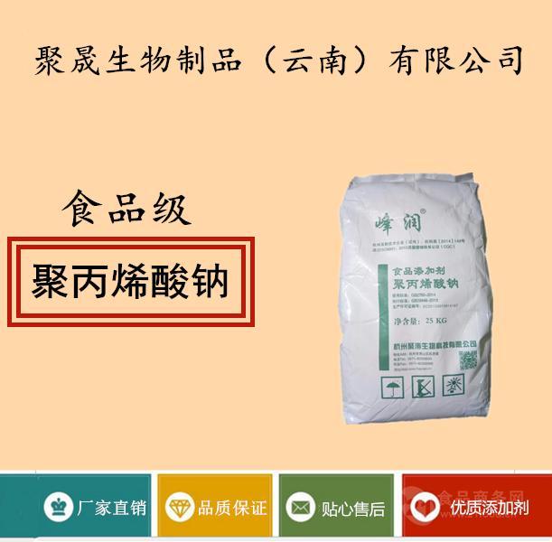 食品级    聚丙烯酸钠