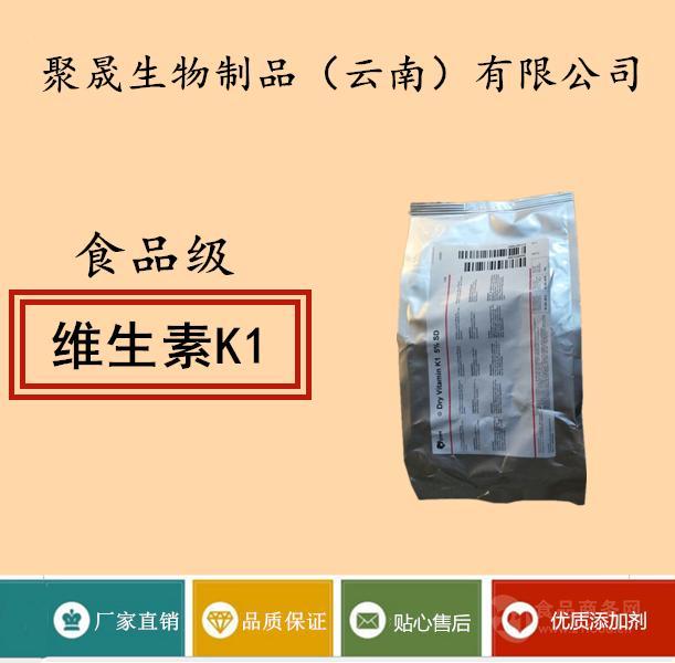 食品级维生素K1