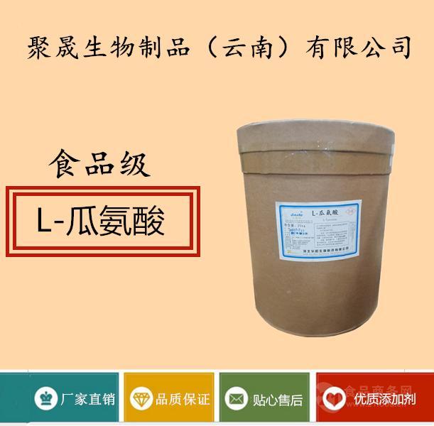 L-瓜氨酸厂家直销 生产厂家 价格 格 高含量 供应商
